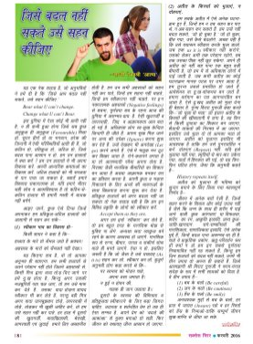 Success Mirror Hindi-FEBRUARY- 2016