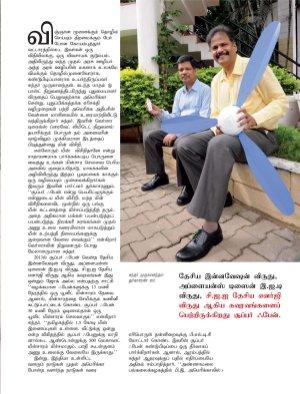 Femina Tamil-Tamil Jan 2016