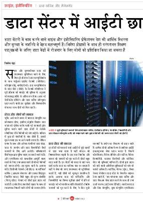 Careers360 (Hindi)-Careers360 November 2012 (Hindi)