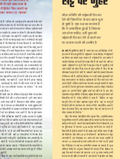 Tehelka Hindi-Vol-8 Issue-2