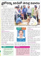 Nalgonda District-19-01-2016