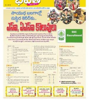 TG Bhavitha-21-01-2016