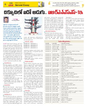 AP Bhavitha-28-01-2016