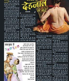 Saras Salil Hindi-February First 2016