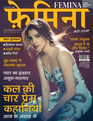 Femina Hindi-FEMINA HINDI -FEB 2016
