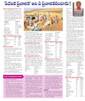 Nipuna Educational Magazine-3 February 2016