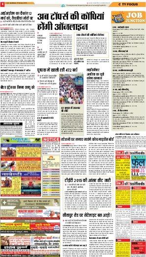 Lucknow Hindi ePaper, Lucknow Hindi Newspaper - InextLive-09-02-16