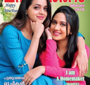 Mahilaratnam Monthly-January 2016