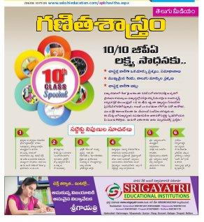AP Bhavitha-11-02-2016