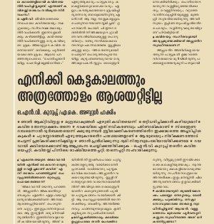 Mathrubhumi Weekly-Weekly-2016 February 28