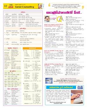 AP Bhavitha-25-02-2016