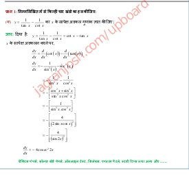 UP Board-UP Board Class 12 Mathematics Second Solved Question Paper Set-1 2014