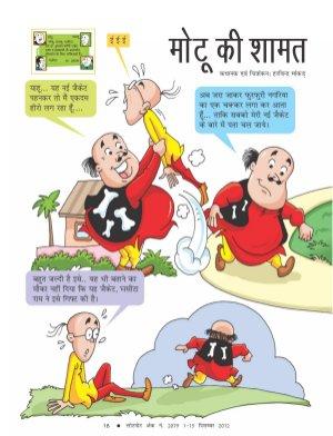 Lotpot Hindi-2079