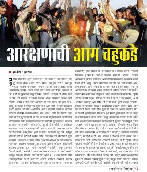 Chitralekha Marathi - Chitralekha Marathi - March 07, 2016
