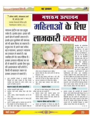 MADHYA BHART KRISHAK BHARTI-Madhya Bharat Krishak Bharti