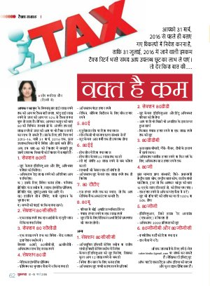 Shuklapaksh is a political fortnightly Hindi magazine-SHUKLPAKSH
