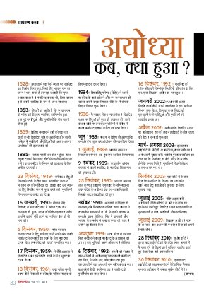 Shuklapaksh is a political fortnightly Hindi magazine-SHUKLPAKSH