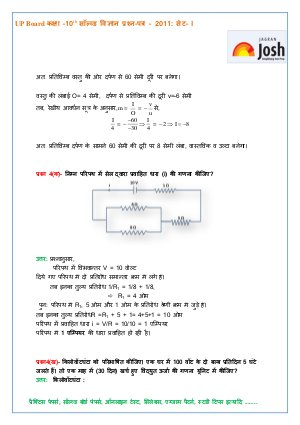 UP Board-UP Board class 10th Science Solved Question Paper Set-1 2011