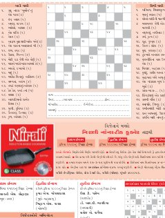 Chitralekha Gujarati-Chitralekha Gujarati - March 14, 2016