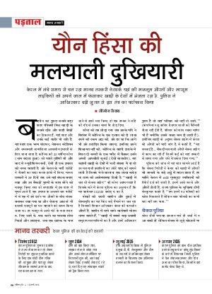 India Today - Hindi-India Today Hindi-16th March 2016
