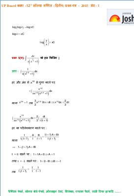UP Board-UP Board Class 12th Mathematics Second Solved Question Paper Set-1 2015