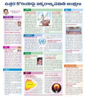 AP Bhavitha-10-03-2016