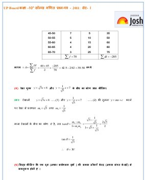 UP Board-UP Board class 10th Mathematics Solved Paper Set-1: 2011