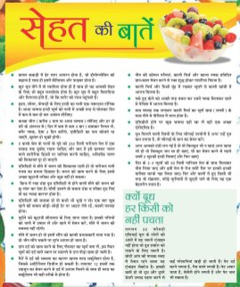 Vaishsansar Magazine-March 2016