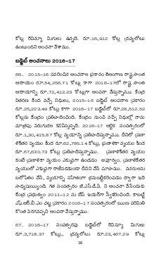 Telangana Budget 2016 -17-March 14 2016