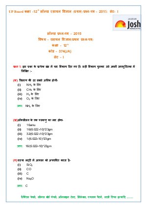 UP Board-UP Board class 12th Chemistry first Solved Question Paper Set-1 2015