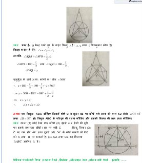 UP Board-UP Board class 10th Mathematics Solved Question Paper Set-1 2012
