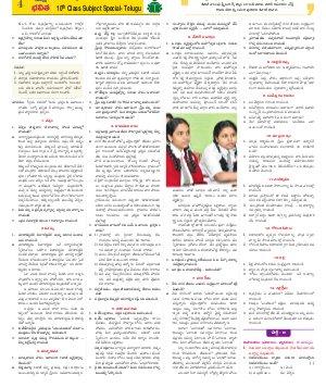 AP Bhavitha-17-03-2016