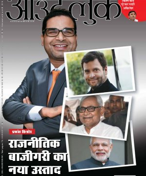 Outlook Hindi-Outlook Hindi 11 April 2016