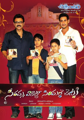 Chitranjali Telugu Weekly-Dec 21- Dec 28 - 2012