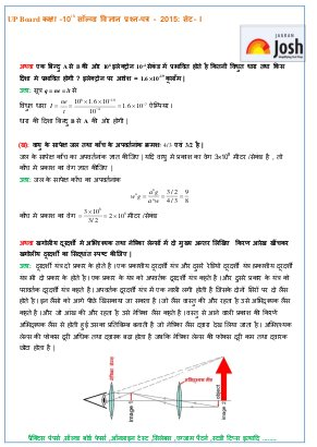 UP Board-UP Board class 10th Science Solved Question Paper Set-1 2015