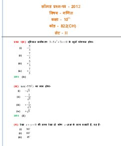 UP Board-UP Board Class 10th Mathematics Solved Question Paper Set-2 2012