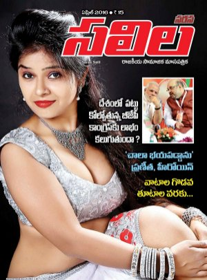 Saras Salil Telugu-April 2016