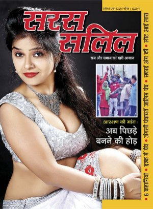 Saras Salil Hindi-April First 2016
