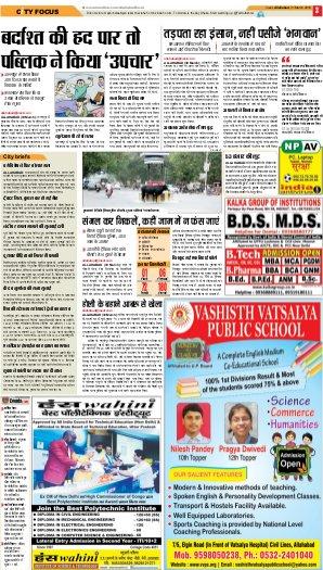 Allahabad Hindi ePaper, Allahabad Hindi Newspaper - InextLive-31-03-16