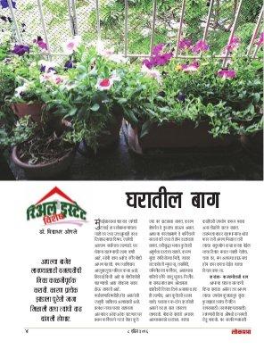 Lokprabha-08/04/2016