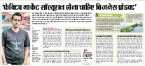 Career Path,Career Goals,Growth and Development Magazine - Inext Live Jagran-06-04-16