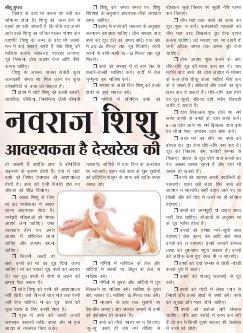 life sanjeevani-Bharath ki jindagi
