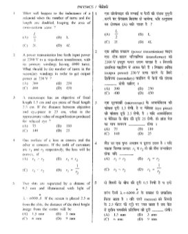 Engineering-UPSEE Question Paper: 2015