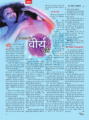 Saras Salil Hindi-April Second 2016