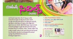 TG Bhavitha-14-04-2016