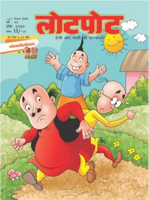 Lotpot Hindi-2080