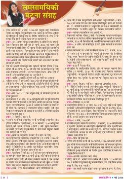 Success Mirror Hindi-MAY-2016