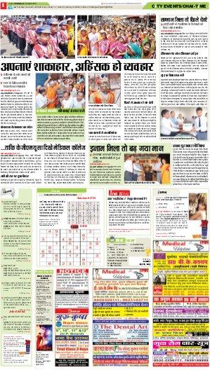 Allahabad Hindi ePaper, Allahabad Hindi Newspaper - InextLive-20-04-16