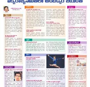 AP Bhavitha-21-04-2016