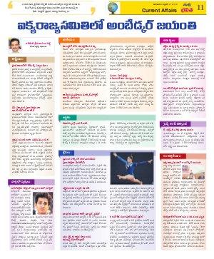 TG Bhavitha-21-04-2016